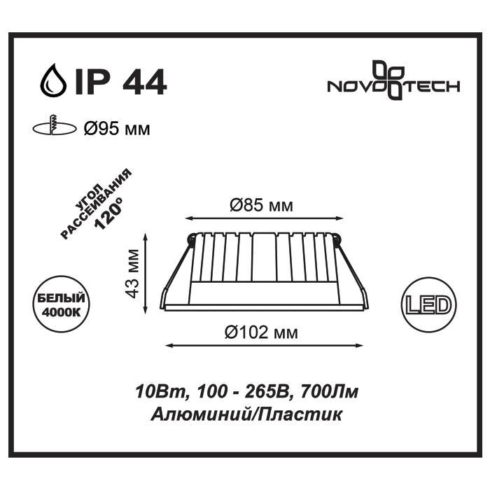 Светильник Novotech Novotech-357908