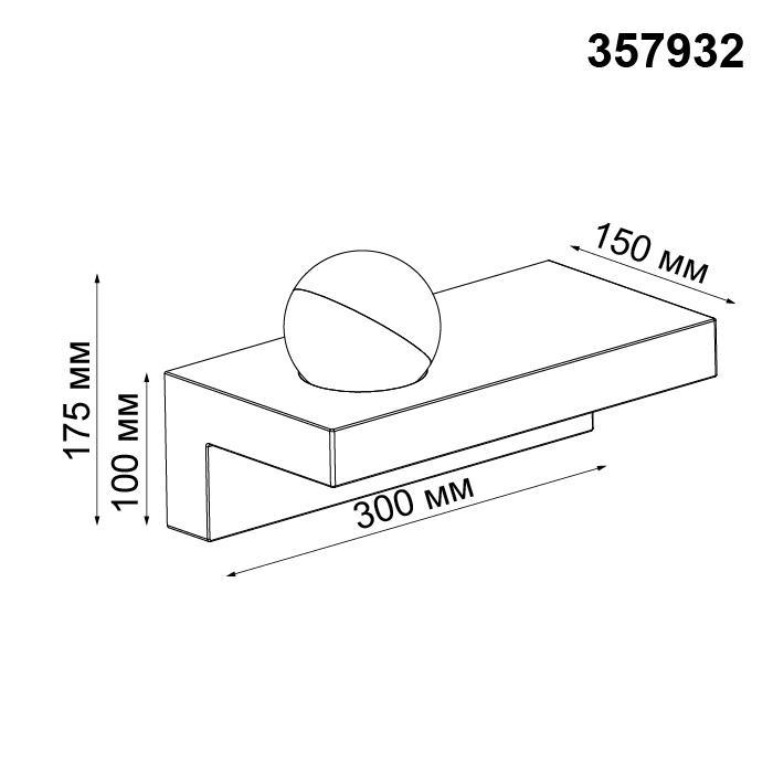 Светильник Novotech Novotech-357932