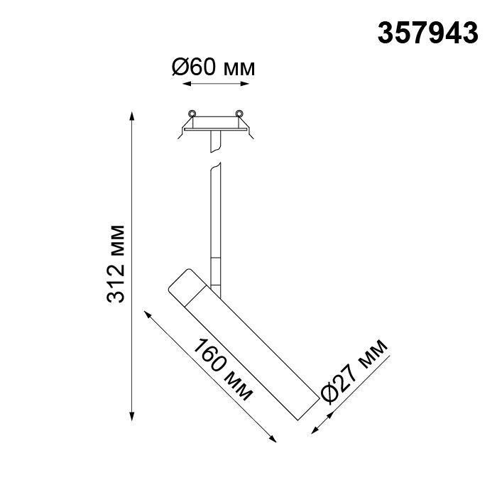 Светильник Novotech Novotech-357943