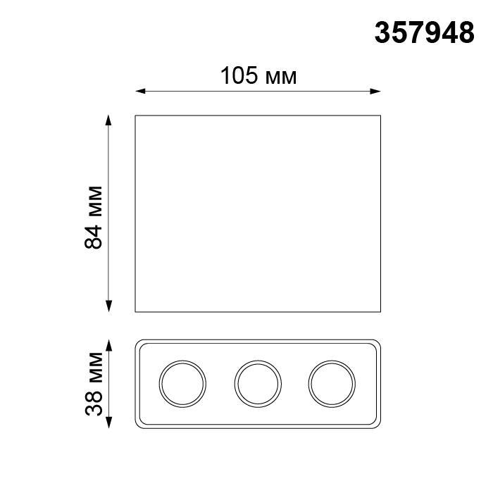 Светильник Novotech Novotech-357948