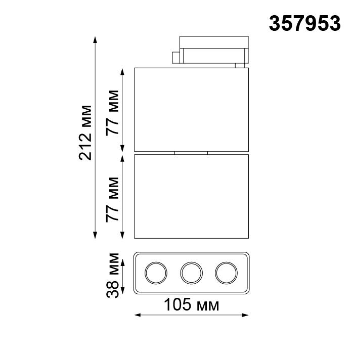 Светильник Novotech Novotech-357953