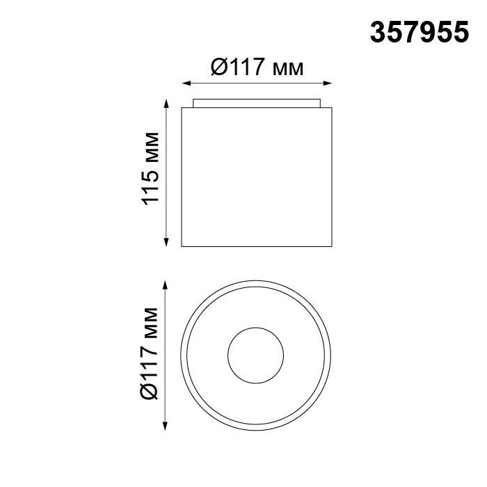 Светильник Novotech Novotech-357955