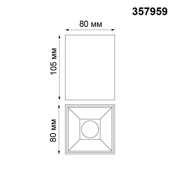 Светильник Novotech Novotech-357959