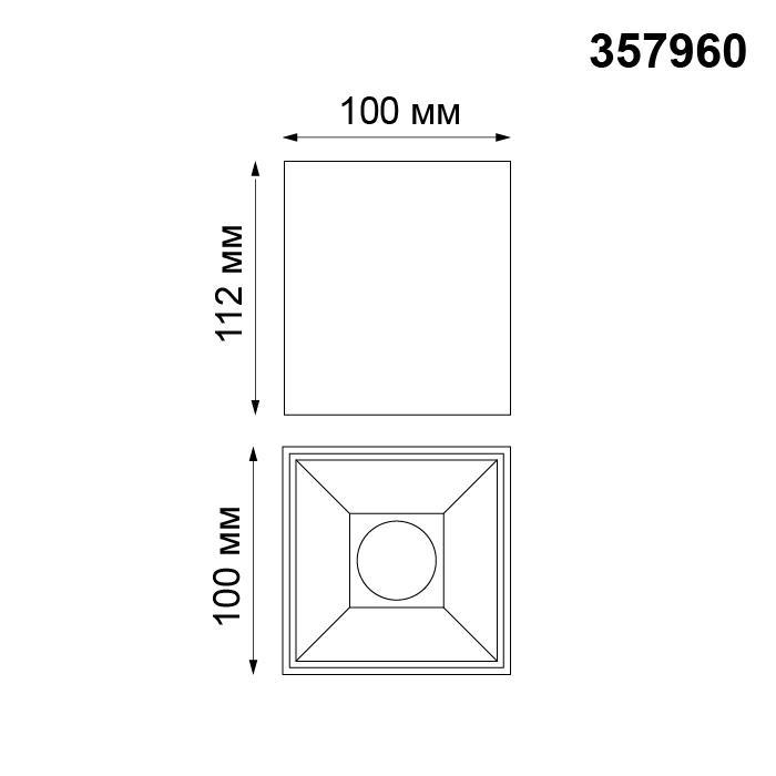 Светильник Novotech Novotech-357960