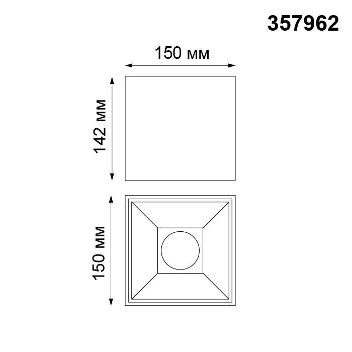 Светильник Novotech Novotech-357962