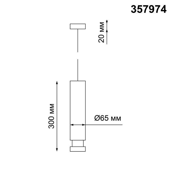 Светильник Novotech Novotech-357974