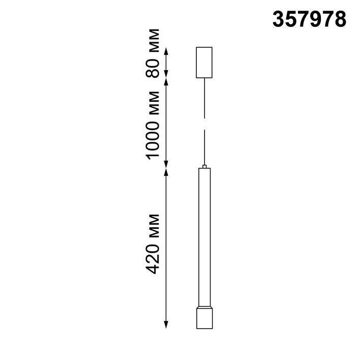 Светильник Novotech Novotech-357978