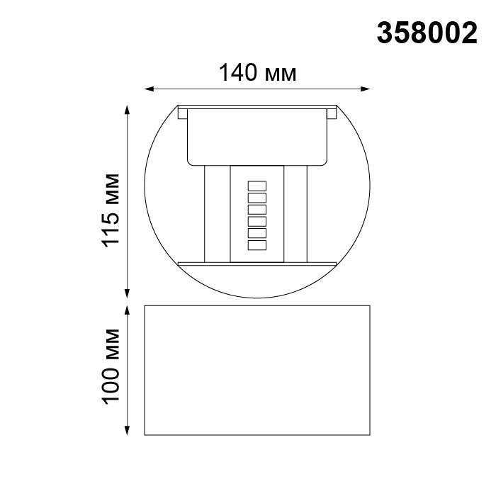 Светильник Novotech Novotech-358002
