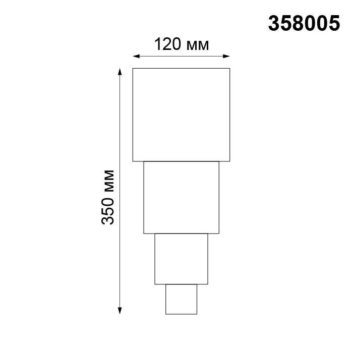 Светильник Novotech Novotech-358005