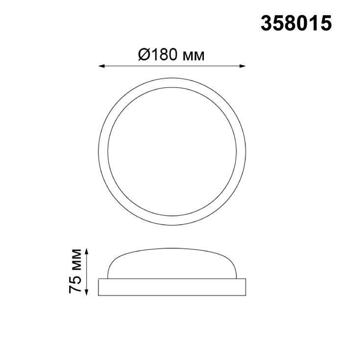Светильник Novotech Novotech-358015