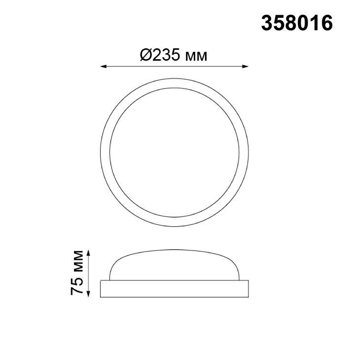 Светильник Novotech Novotech-358016