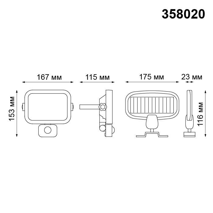 Светильник Novotech Novotech-358020