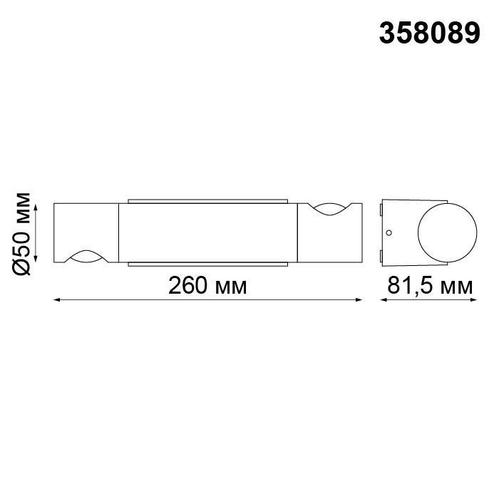 Светильник Novotech Novotech-358089