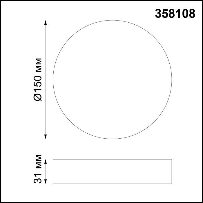 Светильник Novotech Novotech-358108
