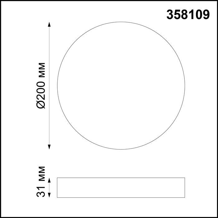 Светильник Novotech Novotech-358109