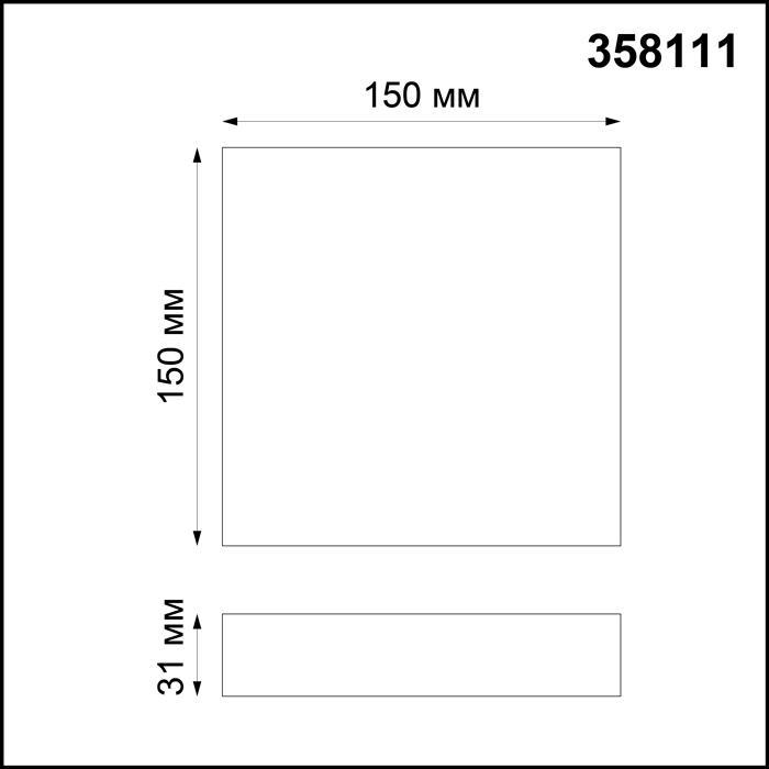 Светильник Novotech Novotech-358111