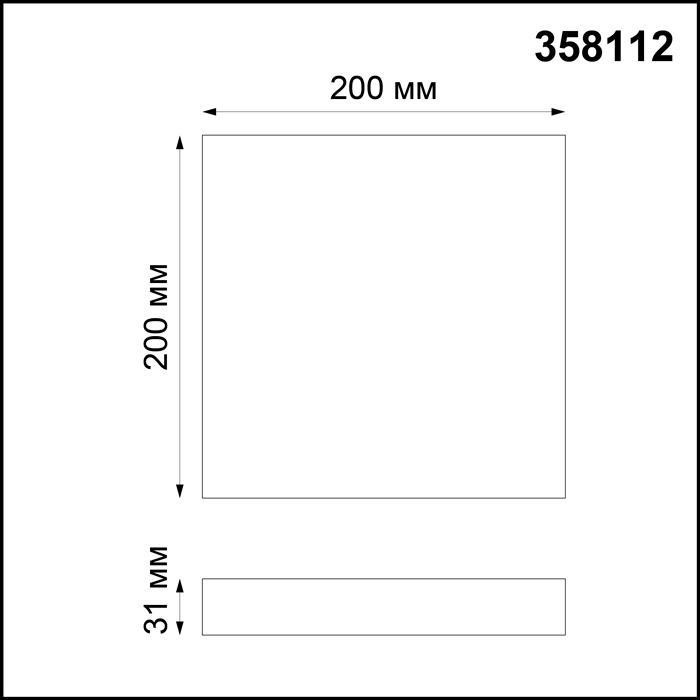Светильник Novotech Novotech-358112