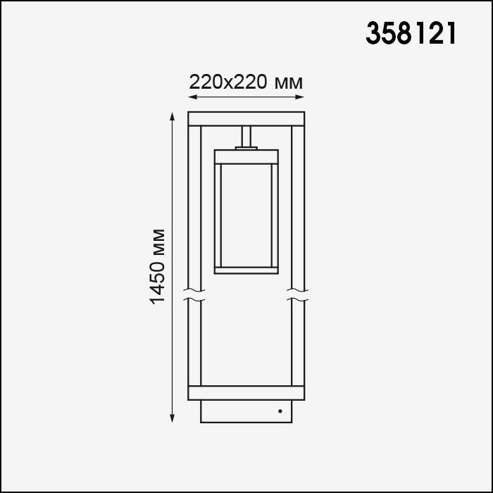 Светильник Novotech Novotech-358121