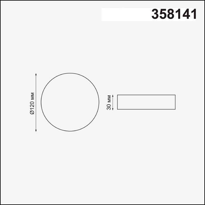 Светильник Novotech Novotech-358141