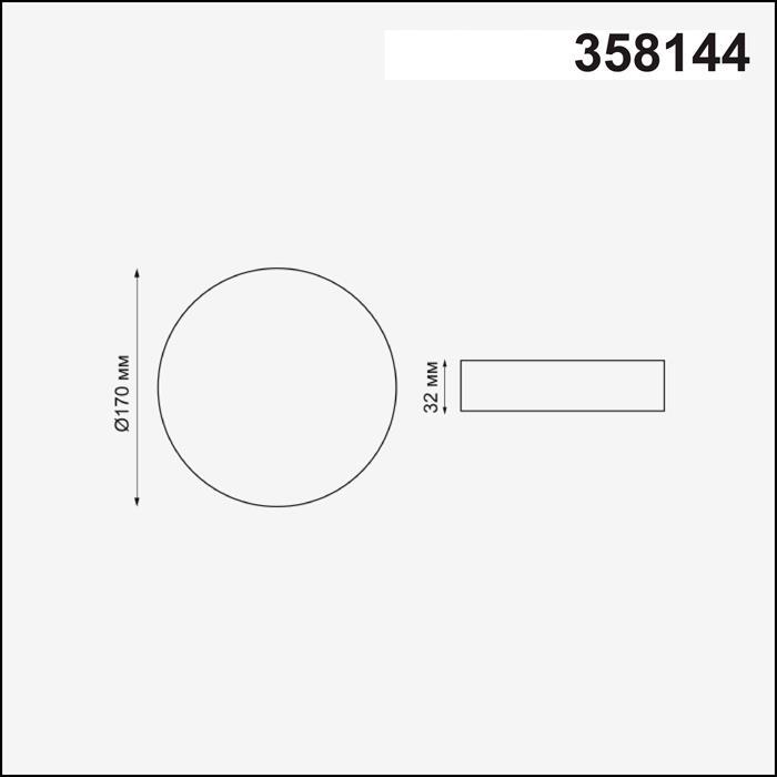 Светильник Novotech Novotech-358144
