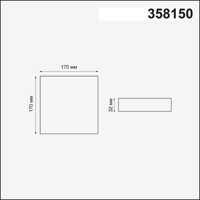 Светильник Novotech Novotech-358150
