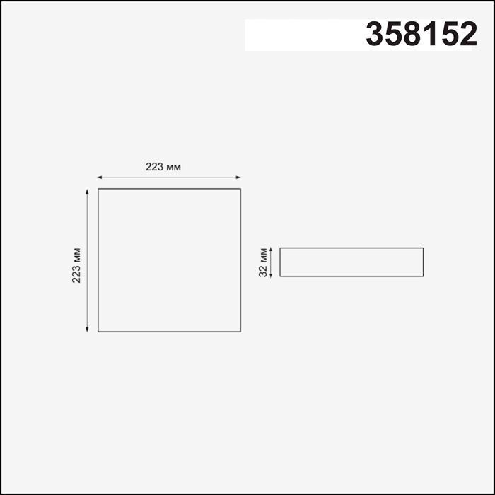 Светильник Novotech Novotech-358152