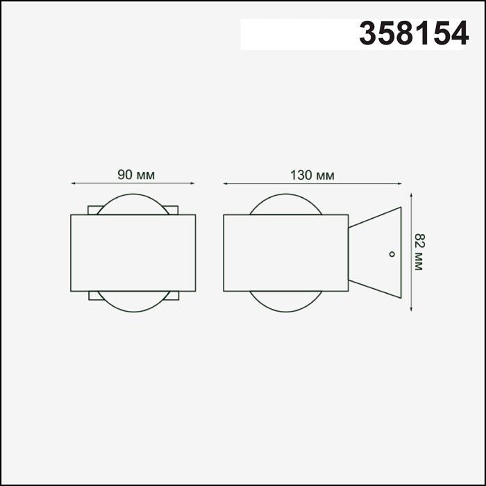 Светильник Novotech Novotech-358154
