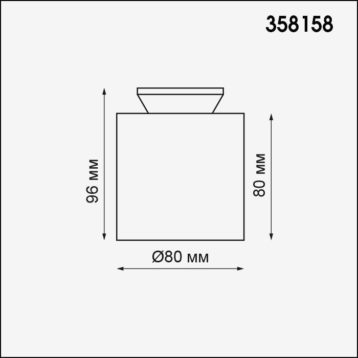 Светильник Novotech Novotech-358158