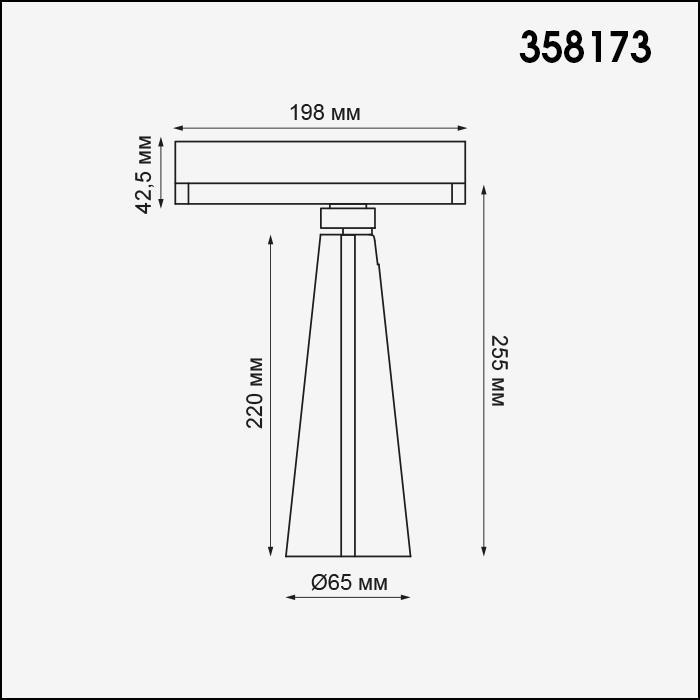 Светильник Novotech Novotech-358173