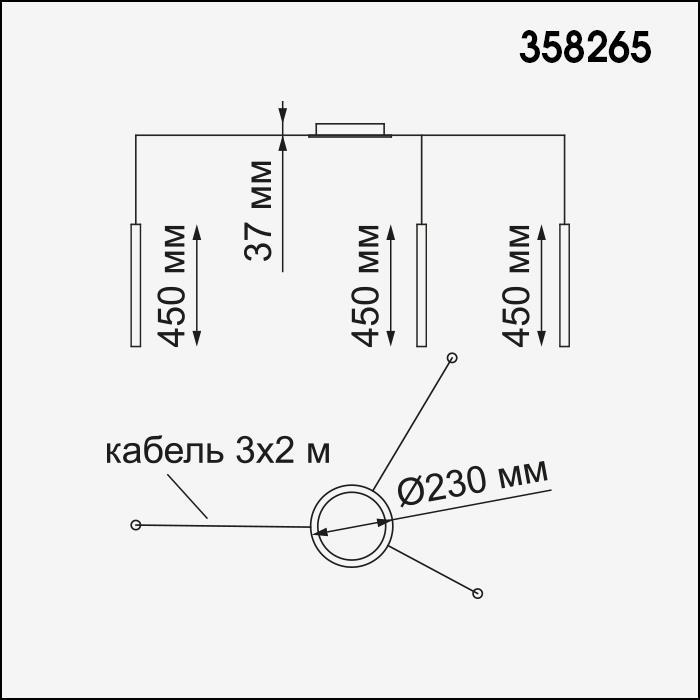 Светильник Novotech Novotech-358265