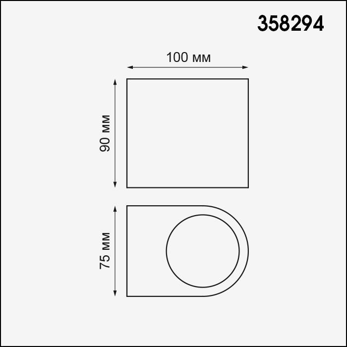 Светильник Novotech Novotech-358294