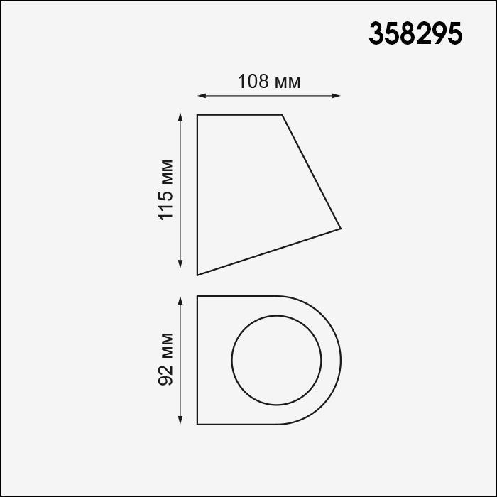 Светильник Novotech Novotech-358295
