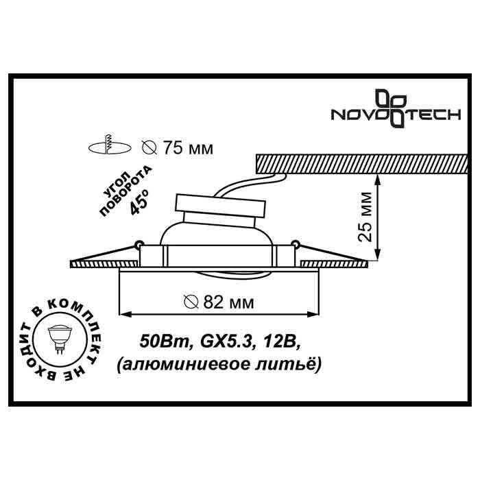 Светильник Novotech Novotech-369100