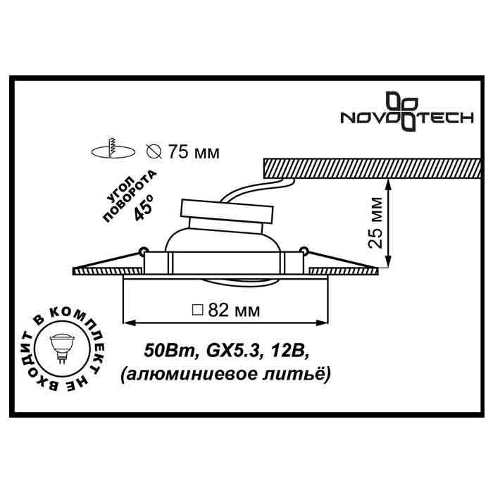 Светильник Novotech Novotech-369106
