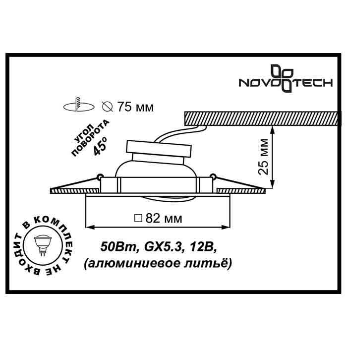 Светильник Novotech Novotech-369107