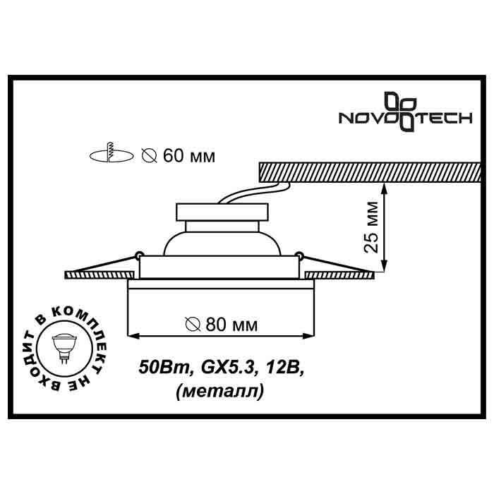Светильник Novotech Novotech-369113