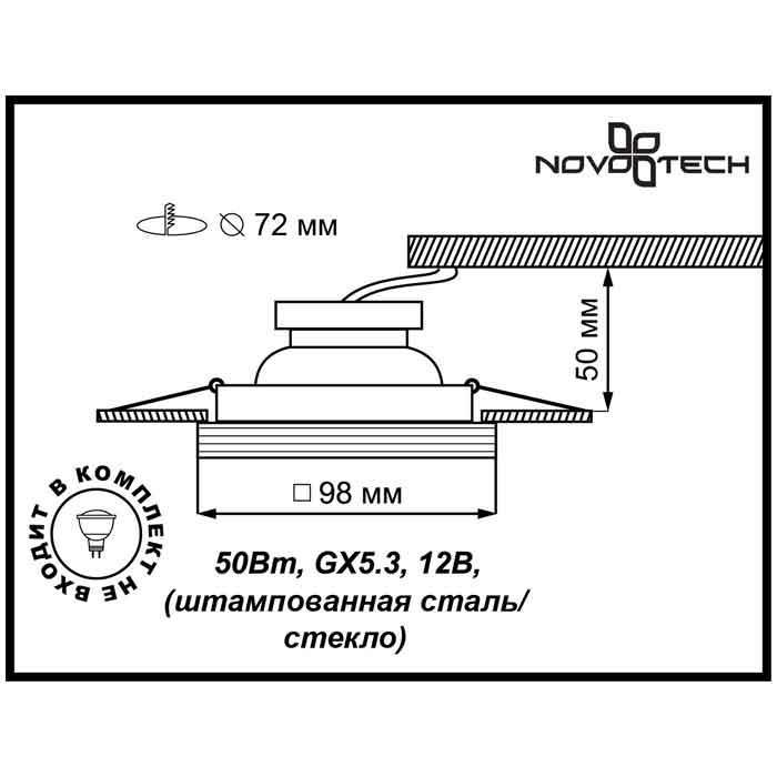 Светильник Novotech Novotech-369126