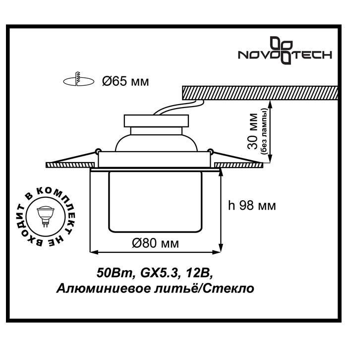 Светильник Novotech Novotech-369170