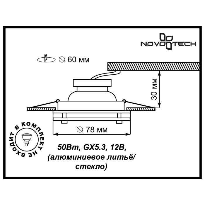 Светильник Novotech Novotech-369172