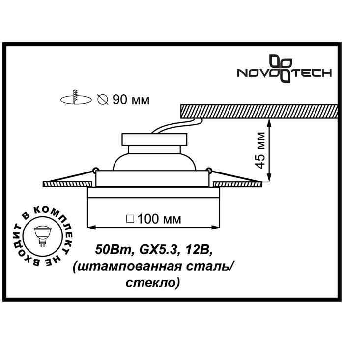Светильник Novotech Novotech-369212