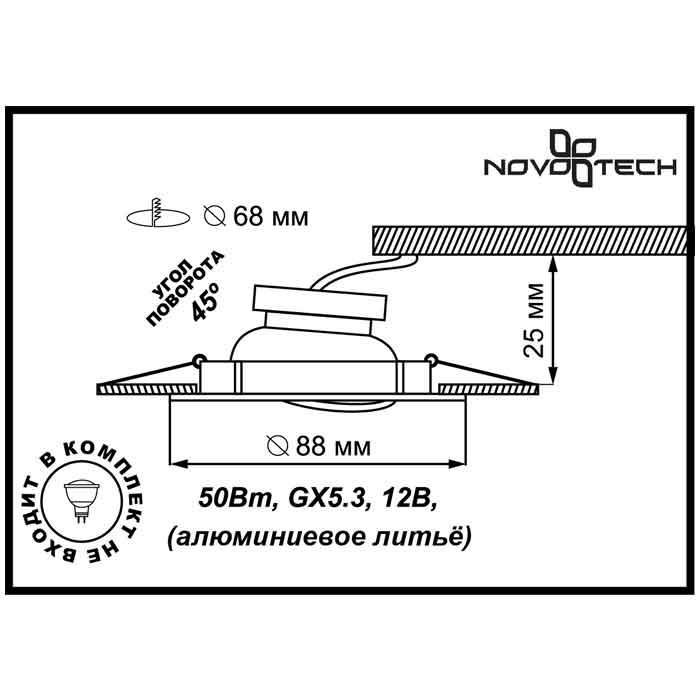 Светильник Novotech Novotech-369284