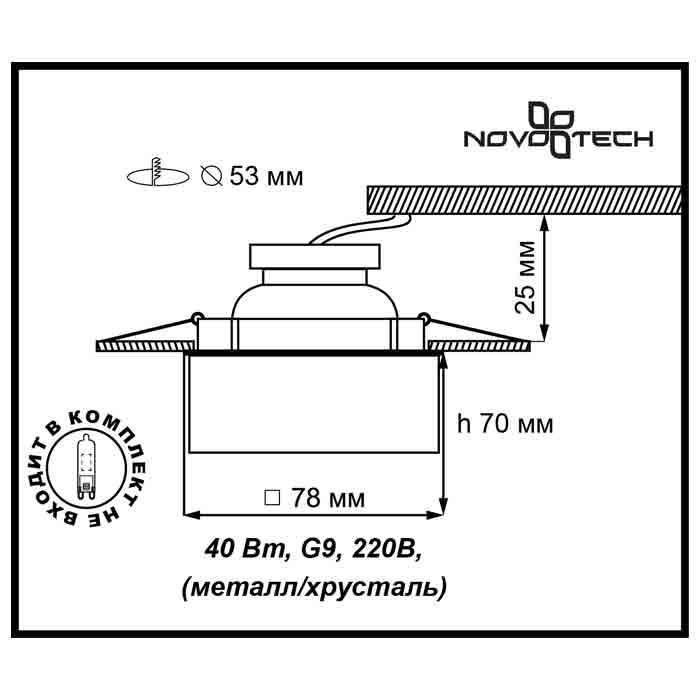 Светильник Novotech Novotech-369298