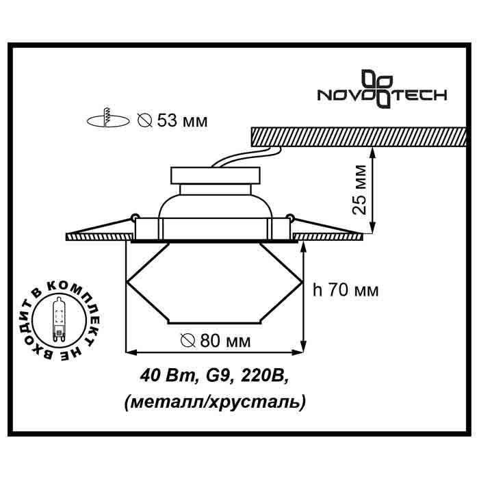 Светильник Novotech Novotech-369300