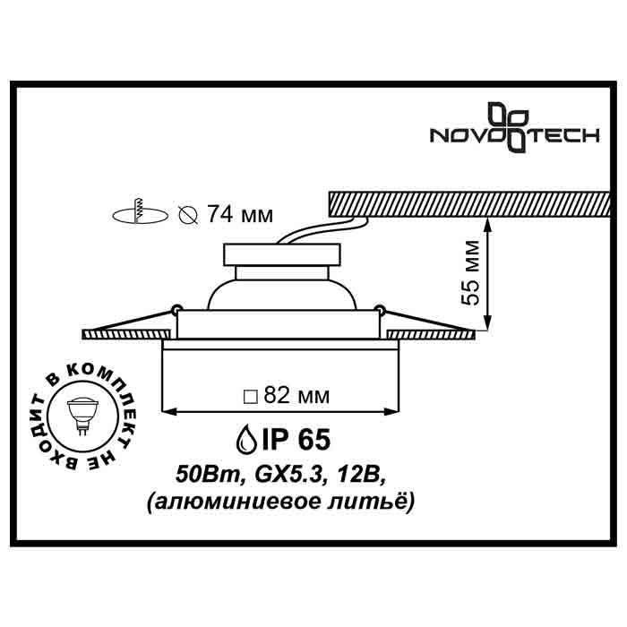 Светильник Novotech Novotech-369307