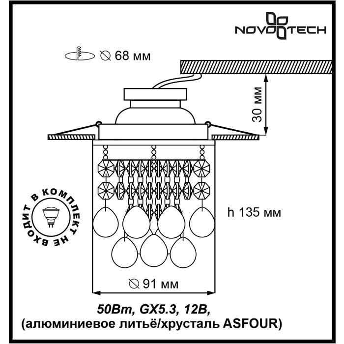 Светильник Novotech Novotech-369328