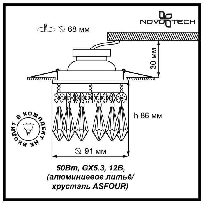 Светильник Novotech Novotech-369330