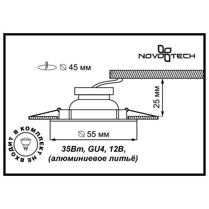 Светильник Novotech Novotech-369342