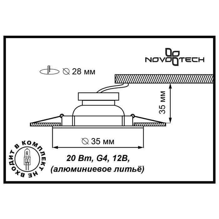 Светильник Novotech Novotech-369343