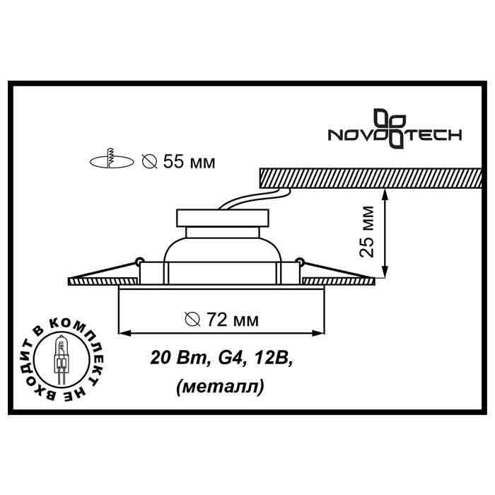 Светильник Novotech Novotech-369344
