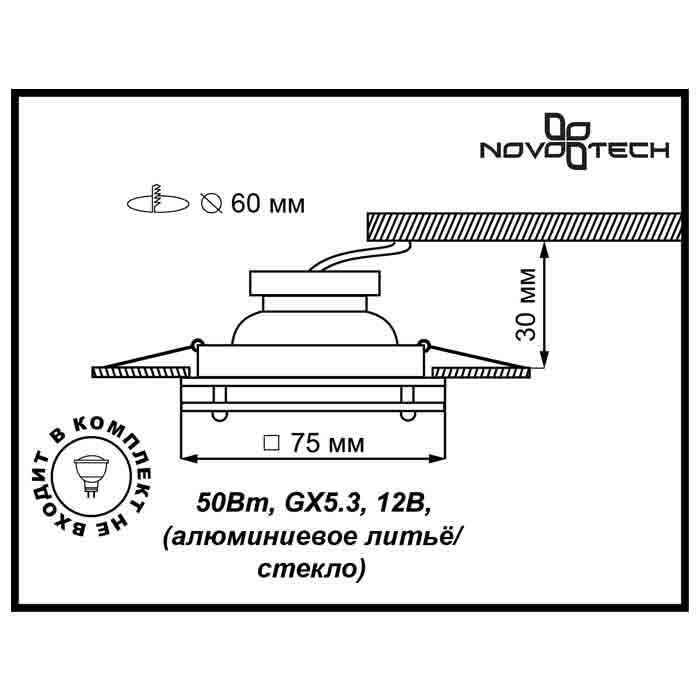 Светильник Novotech Novotech-369346